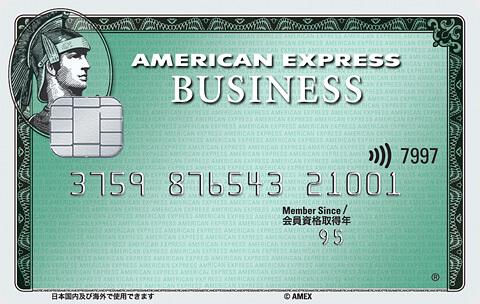 アメリカン・エキスプレス・ビジネス・カードの券面