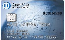 ダイナースクラブ ビジネスカードの券面