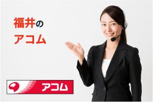 福井のアコム店舗・ATM完全マップ|誰でも迷わずたどり着ける!