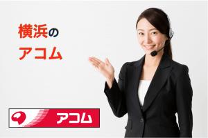 横浜のアコム店舗・ATM完全マップ|誰でも迷わずたどり着ける!