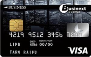 ビジネクスト・法人クレジットカードの券面