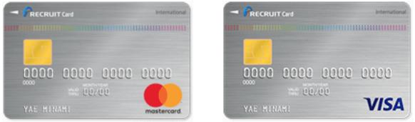 リクルートカードのVISA/マスターカードブランドの券面