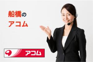 船橋のアコム店舗・ATM完全マップ|誰でも迷わずたどり着ける!