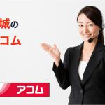 茨城のアコム店舗・ATM完全マップ|誰でも迷わずたどり着ける!