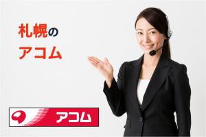 札幌のアコム店舗・ATM完全マップ|誰でも迷わずたどり着ける!