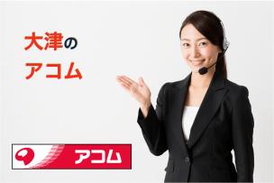 大津のアコム店舗・ATM完全マップ|誰でも迷わずたどり着ける!