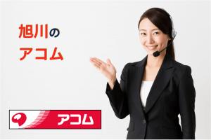 旭川のアコム店舗・ATM完全マップ|誰でも迷わずたどり着ける!