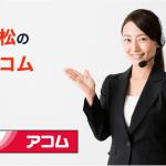 浜松のアコム店舗・ATM完全マップ|誰でも迷わずたどり着ける!