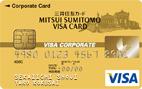 三井住友コーポレートカード/ゴールドカードの券面
