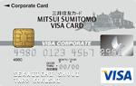 三井住友コーポレートカード/クラシック(一般)カードの券面