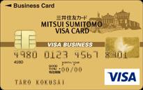 三井住友ビジネスカード/ゴールドカードの券面