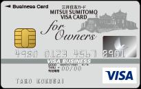 三井住友ビジネスカード for Owners/クラシック(一般)カードの券面