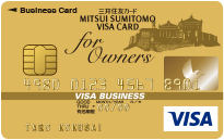 三井住友ビジネスカード for Owners/ゴールドカードの券面