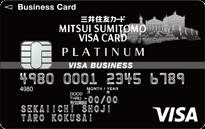 三井住友ビジネスカード/プラチナカードの券面