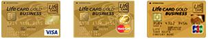 ライフカードビジネス(法人カード)/ゴールドカードの券面