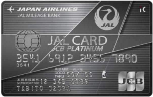 JAL・JCBカード プラチナの券面