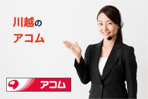 川越のアコム店舗・ATM完全マップ|誰でも迷わずたどり着ける!