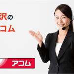 金沢のアコム店舗・ATM完全マップ|誰でも迷わずたどり着ける!