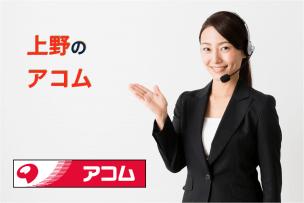 上野のアコム店舗・ATM完全マップ|誰でも迷わずたどり着ける!
