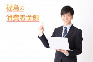 福島の消費者金融