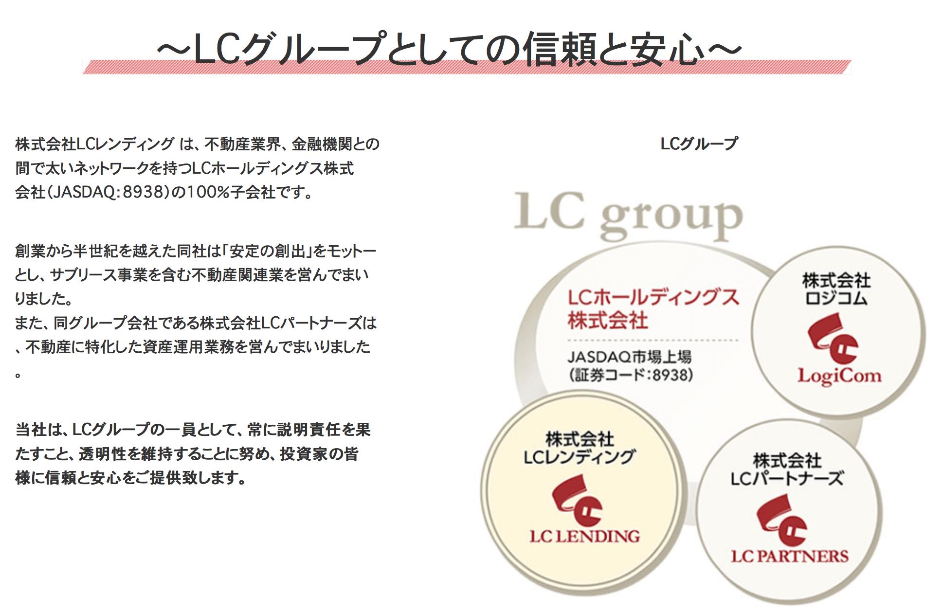 LCグループとしての信頼と安心
