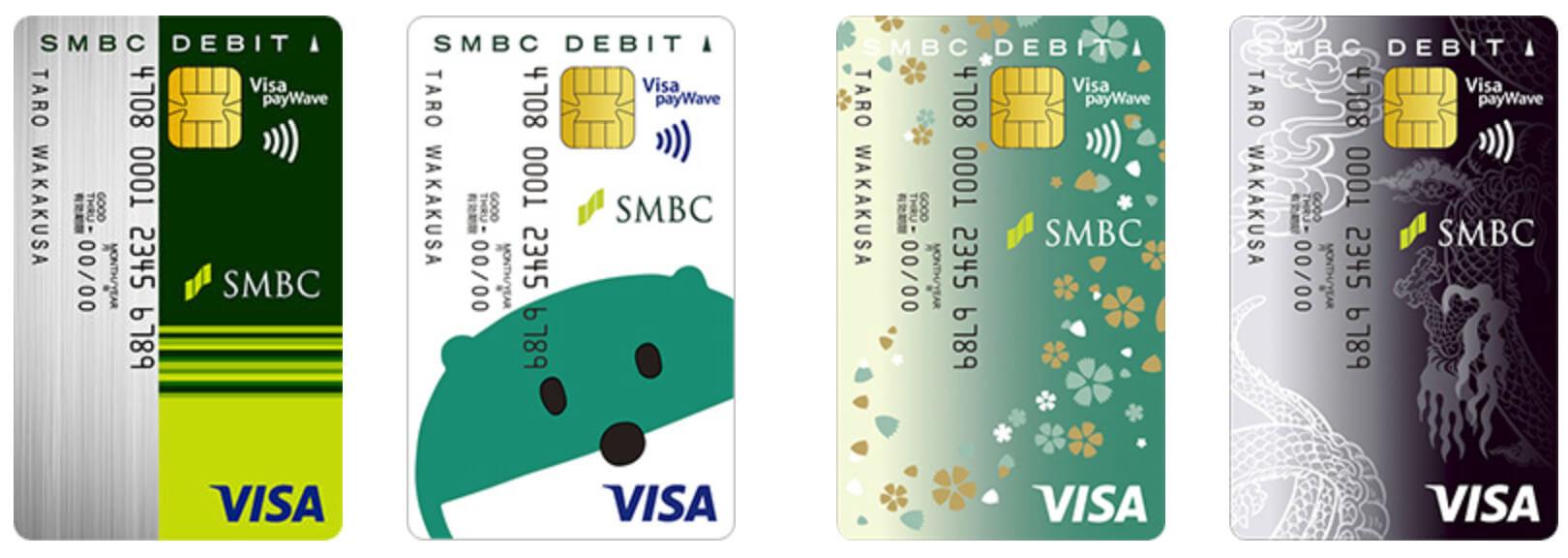 SMBCデビットの券面デザイン4種