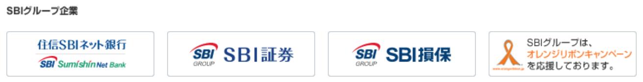 SBIグループ企業