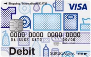 スルガ銀行のVisaデビット ライフ:ブルーデザインの券面