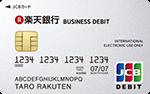楽天銀行ビジネスデビットカード(JCB) 個人事業主向けの券面