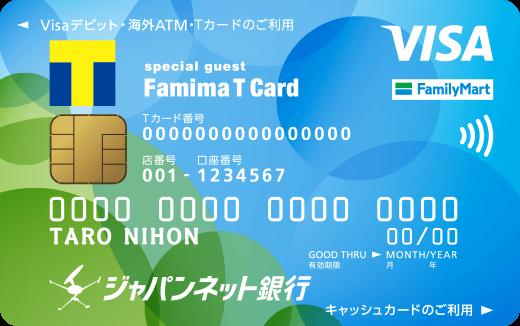 Visaデビット付キャッシュカード ファミマTカード 券面 201903
