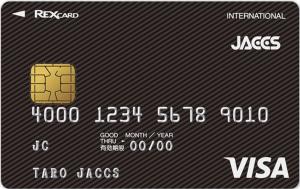 REX CARDのVISAブランドの券面