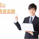 東京の消費者金融