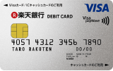 楽天銀行シルバー デビットカード(Visa)の券面(2019年3月版)