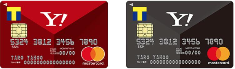Yahoo! JAPANカードのMastercardロゴ券面(赤・黒)