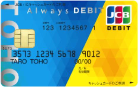 東邦Always デビットカード〈JCB〉 ブルーイエローの券面
