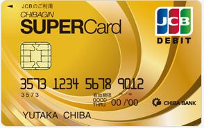 ちばぎんスーパーカード<デビット>ゴールドの券面