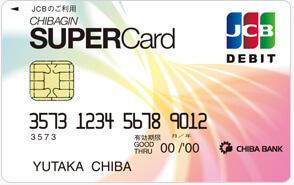 ちばぎんスーパーカード<デビット> 一般の券面
