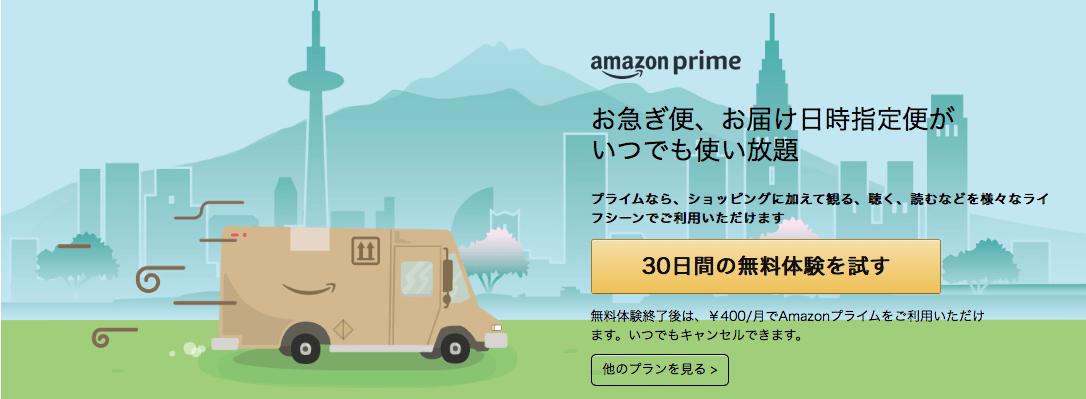 Amazonプライムの無料配送特典