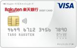 楽天銀行ベーシックデビットカード(Visa)の券面(2019年3月版)