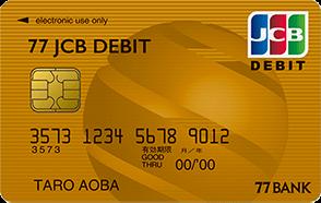77JCBデビットゴールドカード 券面
