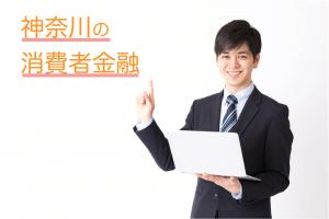 神奈川の消費者金融