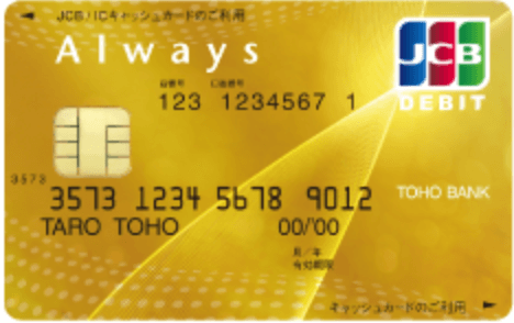 東邦Always デビットカード〈JCB〉 ゴールドの券面