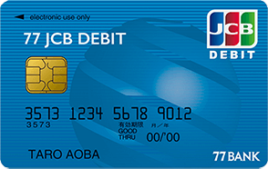 77JCBデビット 一般カードの券面