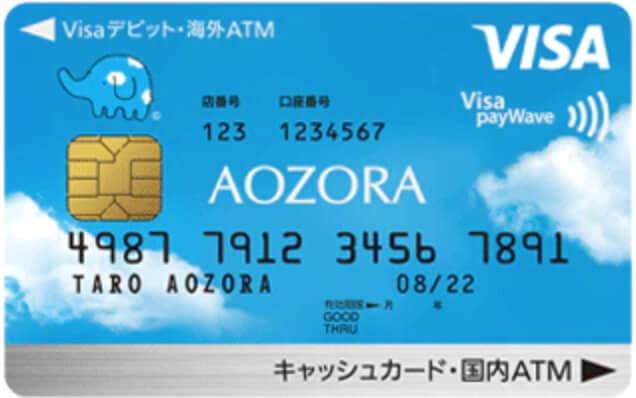 Visaデビット一体型キャッシュカード(あおぞらキャッシュカード・プラス)の券面