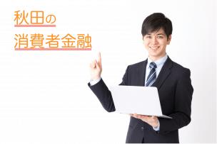 秋田の消費者金融