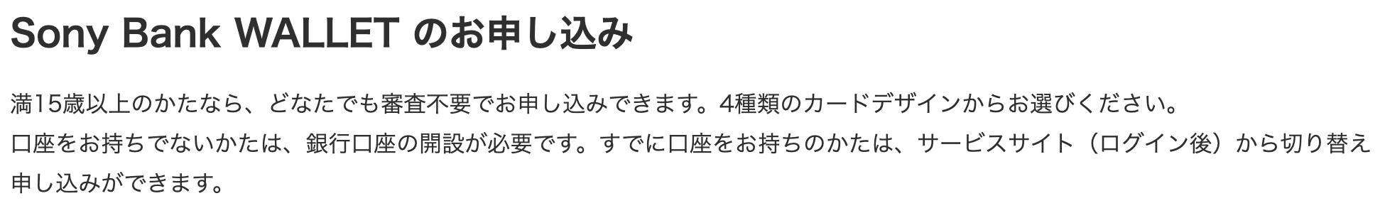 Sony bank WALLET のお申し込み デビットカード 審査