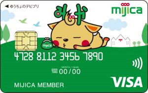 mijica(ミヂカ)Visaデビットカード(プリペイド機能付き) 券面