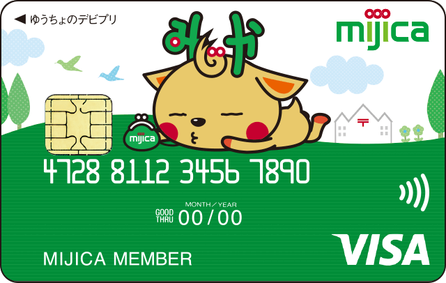 mijica(ミヂカ)Visaデビットカード(プリペイド機能付き)の券面