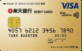 楽天銀行ゴールド デビットカード(Visa)の券面(2019年3月版)