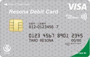 りそなデビットカード(Visaデビット)の新しい券面(Visaのタッチ決済付き)